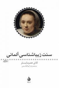 سنت زیبایی شناسی آلمانی نویسنده کای همرمایستر مترجم محمدرضا ابوالقاسمی